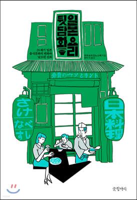 일본 요리 뒷담화