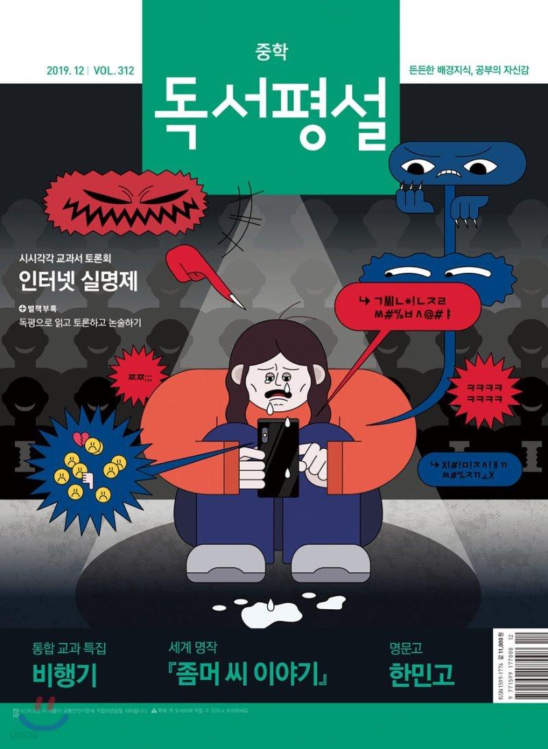 중학 독서평설 No.312 (2019년 12월호)