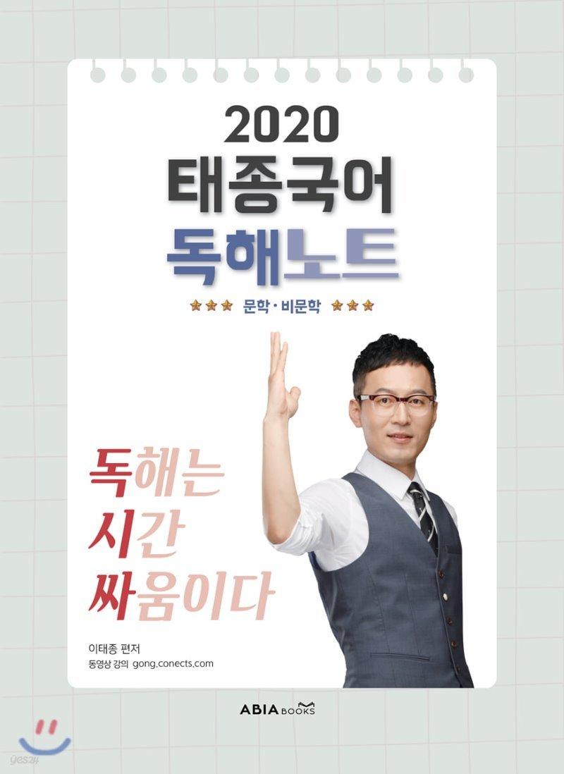 2020 태종국어 독해노트