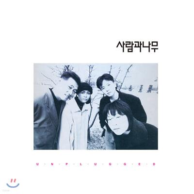 사람과 나무 - 1집 언플러그드 (Unplugged) [LP]
