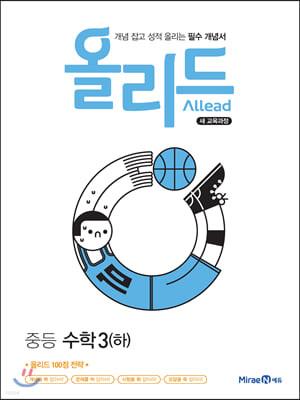 올리드 중등 수학 3(하) (2021년용)
