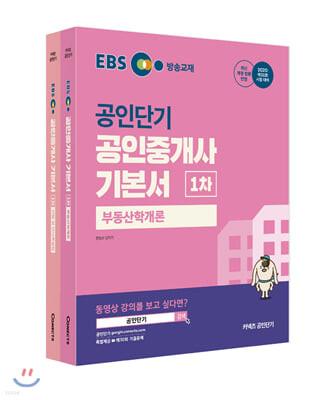 2020 EBS 공인중개사 기본서 1차 세트