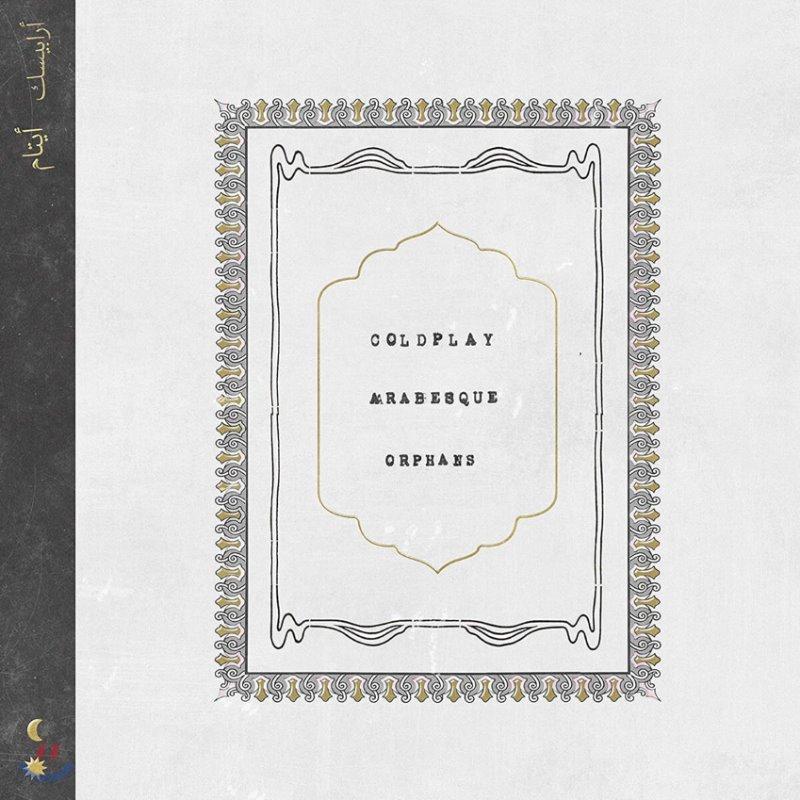 Coldplay (콜드플레이) - Orphans / Arabesque [7인치 싱글 Vinyl]
