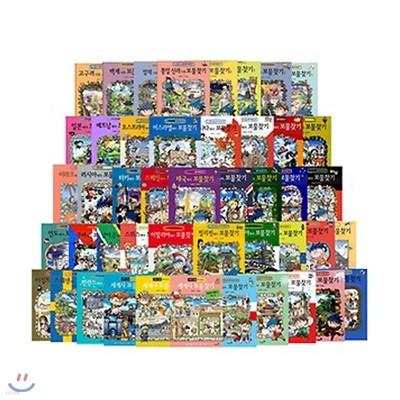 보물찾기 시리즈 : 만화 역사상식 전77권 세트/아동학습만화5권+종합장+수첩 증정