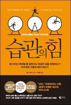 [eBook] 습관의 힘