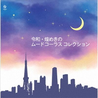 Various Artists - 令和 煌めきのム-ドコ-ラス コレクション