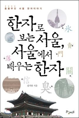 한자로 보는 서울, 서울에서 배우는 한자
