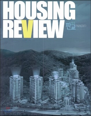 Housing Review 성남 판교
