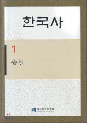 한국사 1