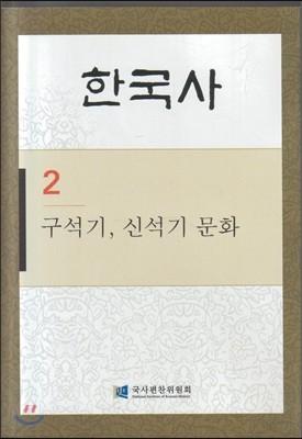 한국사 2