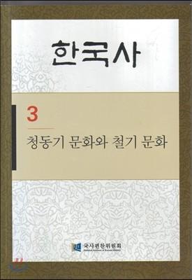 한국사 3