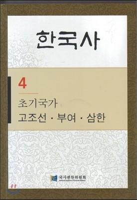 한국사 4
