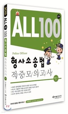 2013 ALL100 올백 형사소송법 적중모의고사