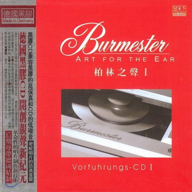 버메스터와 콜라보레이션한 오디오파일 테스트 음반 1집 (Burmester: Art For The Ear Vol.1)