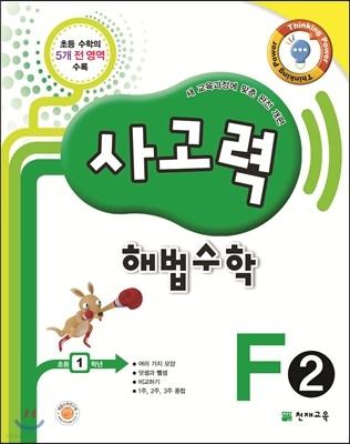 사고력 해법수학 F2