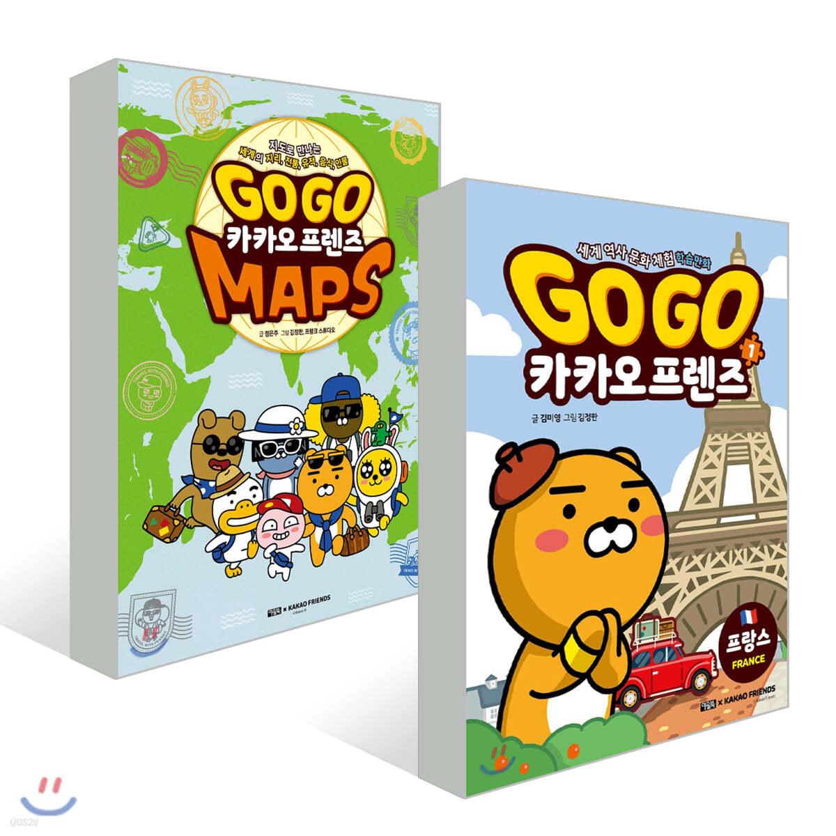Go Go 카카오프렌즈 1 + GO GO 카카오프렌즈 MAPS 세트