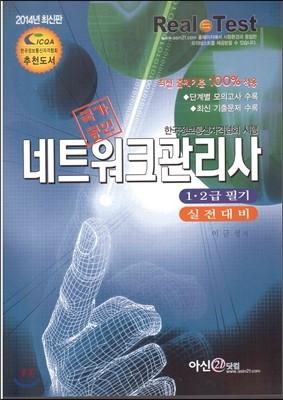 2014년 최신판 네트워크관리사 1.2급 필기 실전대비