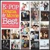 K-Pop Drama & Movie Best : K-Pop 드라마, 영화 주제곡 모음집