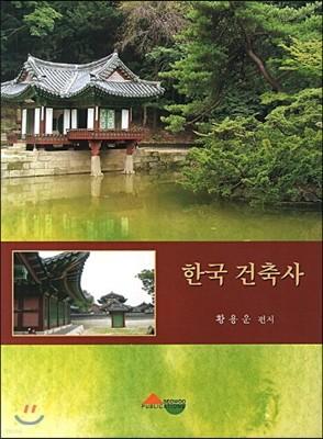 한국건축사