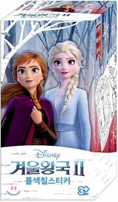 디즈니 겨울왕국 2 롤 색칠스티커