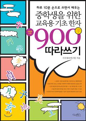 중학생을 위한 교육용 기초한자 900字 따라쓰기