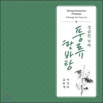 지성자 / 김보경 - 성금연 가락 풍류 한바탕
