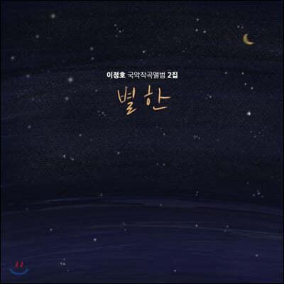 이정호 - 국악작곡앨범 2집 별한