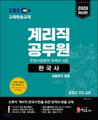 2020 EBS 우정사업본부 9급 계리직 공무원 한국사