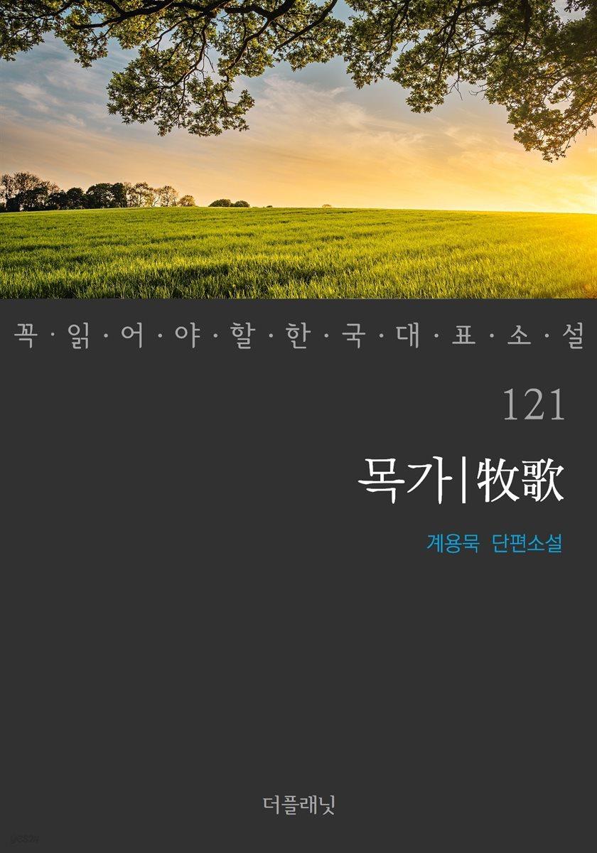 [대여] 목가 - 꼭 읽어야 할 한국 대표 소설 121
