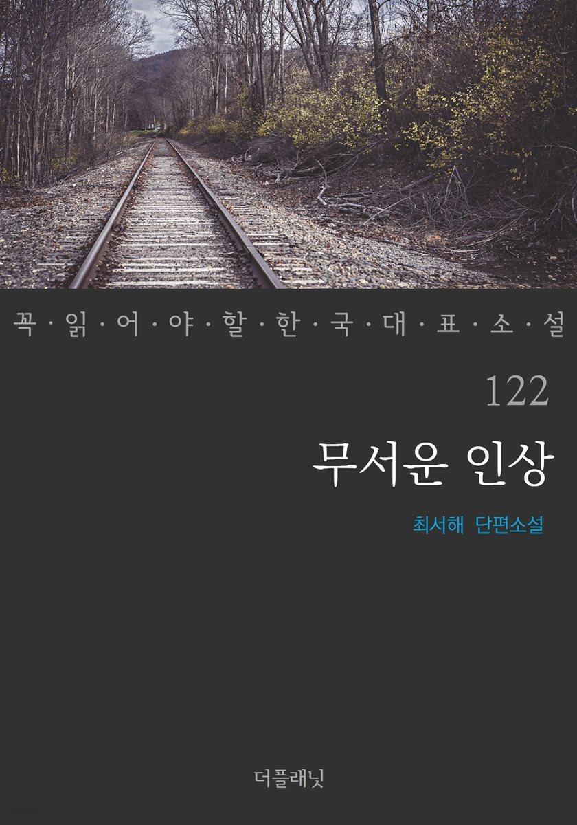[대여] 무서운 인상 - 꼭 읽어야 할 한국 대표 소설 122
