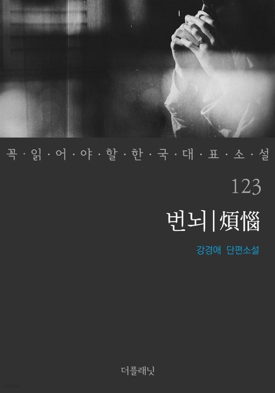 [대여] 번뇌 - 꼭 읽어야 할 한국 대표 소설 123