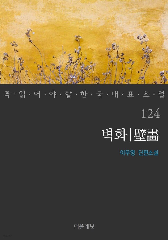 [대여] 벽화 - 꼭 읽어야 할 한국 대표 소설 124