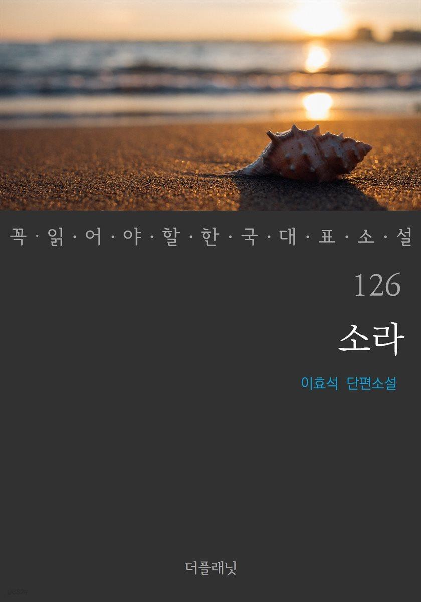 [대여] 소라 - 꼭 읽어야 할 한국 대표 소설 126