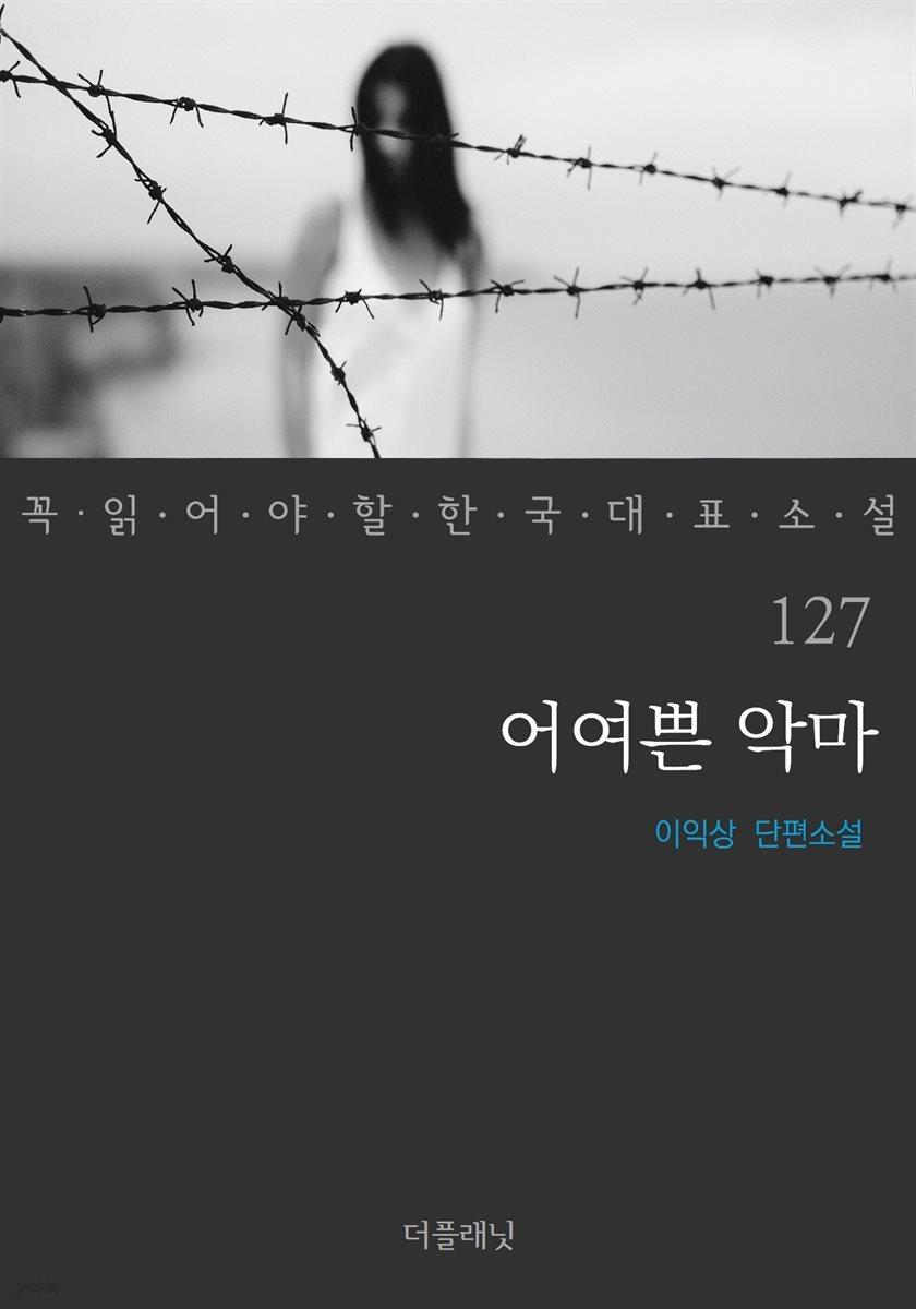 [대여] 어여쁜 악마 - 꼭 읽어야 할 한국 대표 소설 127