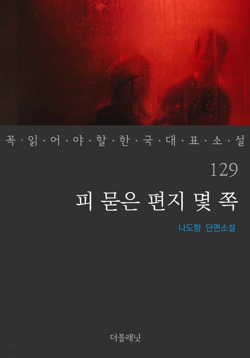 [대여] 피 묻은 편지 몇 쪽 - 꼭 읽어야 할 한국 대표 소설 129