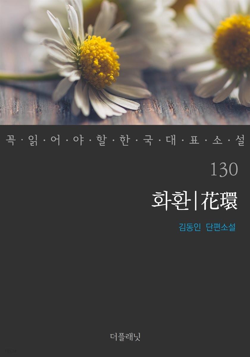 [대여] 화환 - 꼭 읽어야 할 한국 대표 소설 130