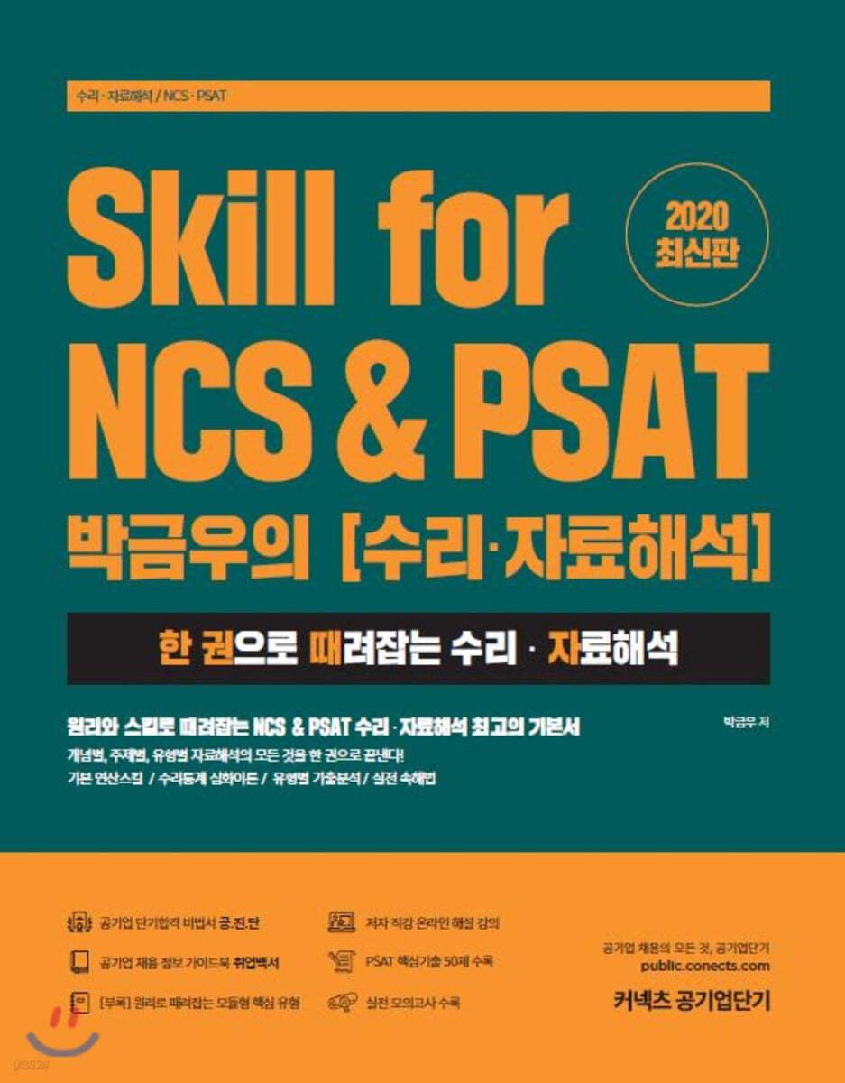 Skill for NCS & PSAT 박금우의 수리·자료해석