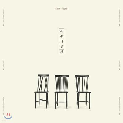 옥수사진관 - 4집 Time Lapes [LP]