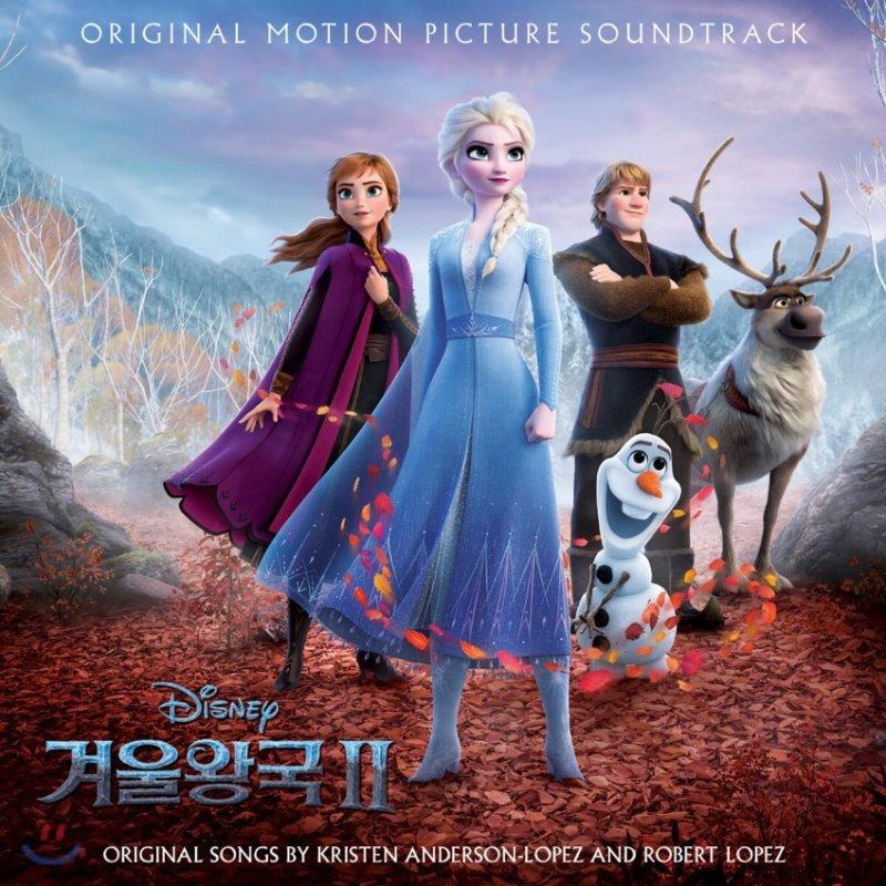 겨울왕국 2 애니메이션 음악 [한국어 버전] (Frozen 2 OST)