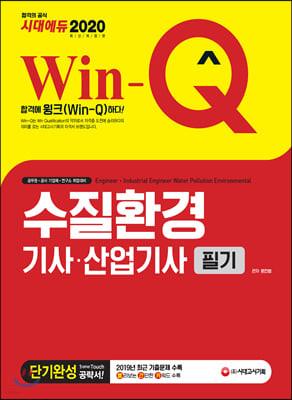 2020 Win-Q 수질환경기사·산업기사 필기 단기완성