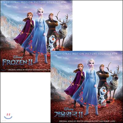 겨울왕국 2 애니메이션 음악 [영어 버전 + 한국어 버전] (Frozen 2 OST)