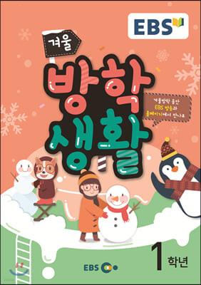 EBS 겨울방학생활 초등학교 1학년 (2019년)