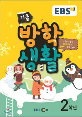 EBS 겨울방학생활 초등학교 2학년 (2019년)