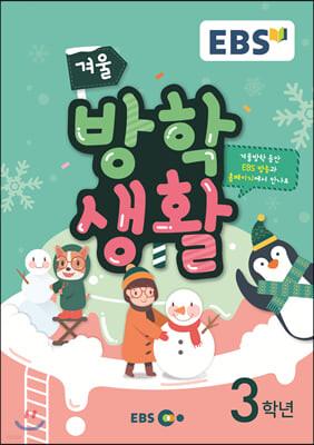 EBS 겨울방학생활 초등학교 3학년 (2019년)
