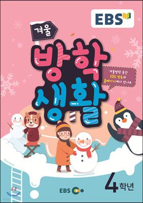 EBS 겨울방학생활 초등학교 4학년 (2019년)