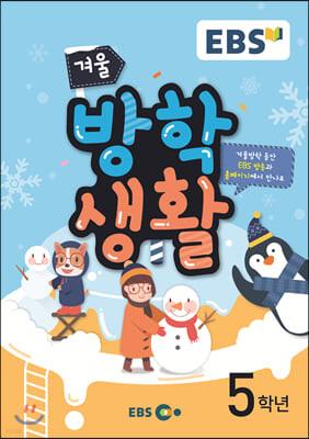 EBS 겨울방학생활 초등학교 5학년 (2019년)