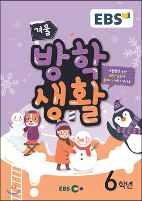 EBS 겨울방학생활 초등학교 6학년 (2019년)