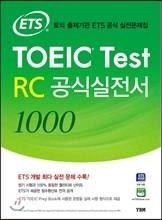 ETS TOEIC Test RC ��Ľ��� 1000