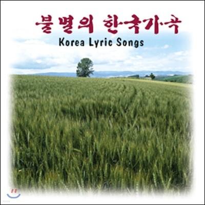 불멸의 한국 가곡