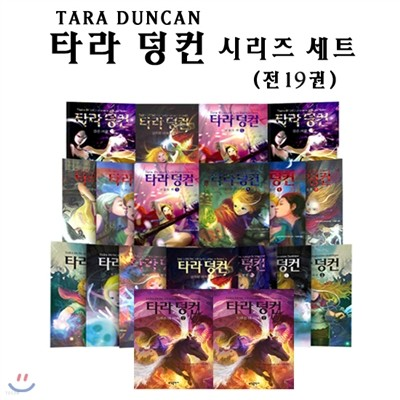 타라 덩컨 1~10부 시리즈 세트 (전19권)